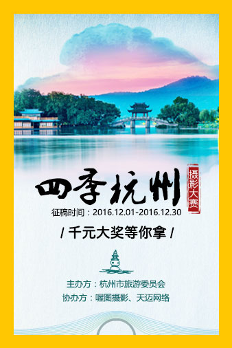四季杭州摄影大赛