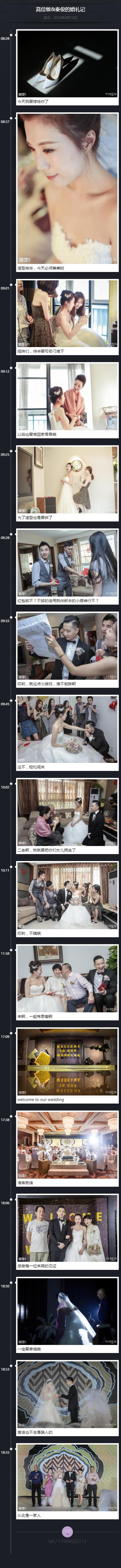 喔图-婚礼纪